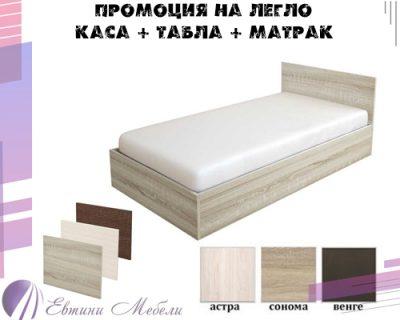 Промоция на легло КАСА с горна табла и матрак