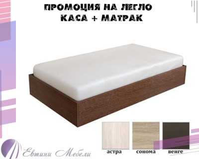 Промоция на легло КАСА с матрак