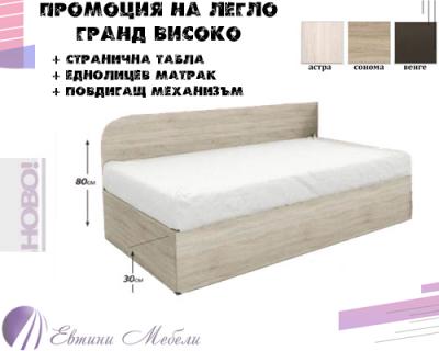 Промоция на легла ГРАНД ВИСОКО с матрак