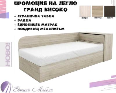 Промоция на легла ГРАНД ВИСОКО с ракла и матрак