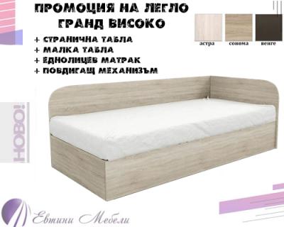 Промоция на легла ГРАНД ВИСОКО с табли и матрак